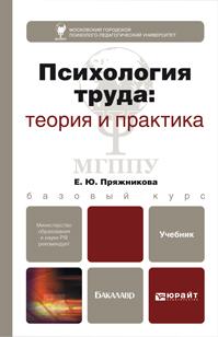 Е. Ю. Пряжникова Психология труда. Теория и практика. Учебник