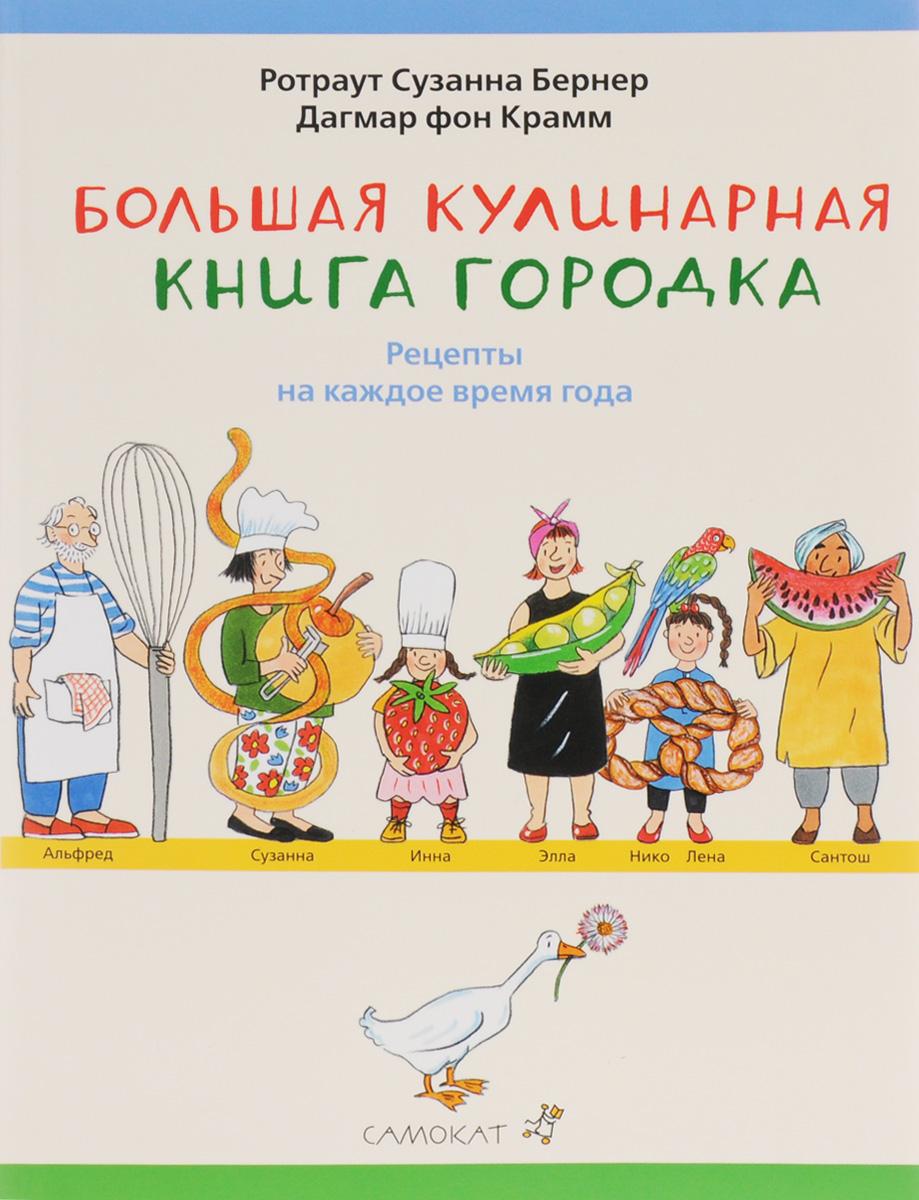 Ротраут Сузанна Бернер, Дагмар фон Крамм Большая кулинарная книга Городка