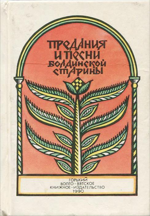 Предания и песни болдинской старины Эта книга представляет собой третье...
