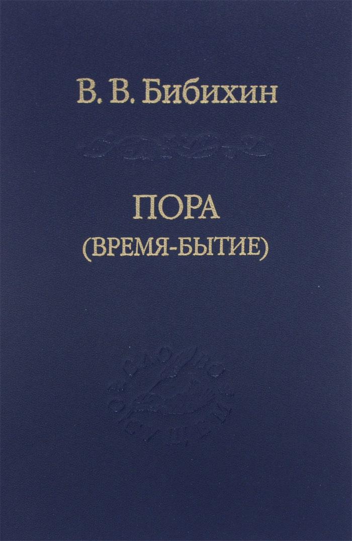 В. В. Бибихин Пора (время-бытие)