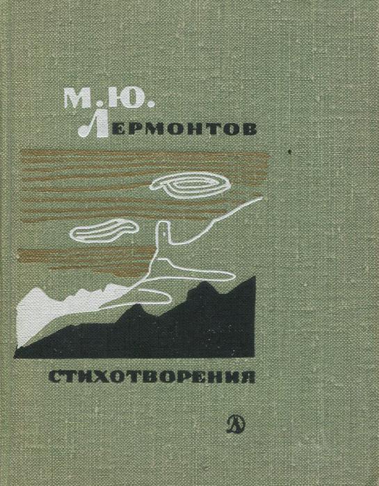 М. Ю. Лермонтов М. Ю. Лермонтов. Стихотворения