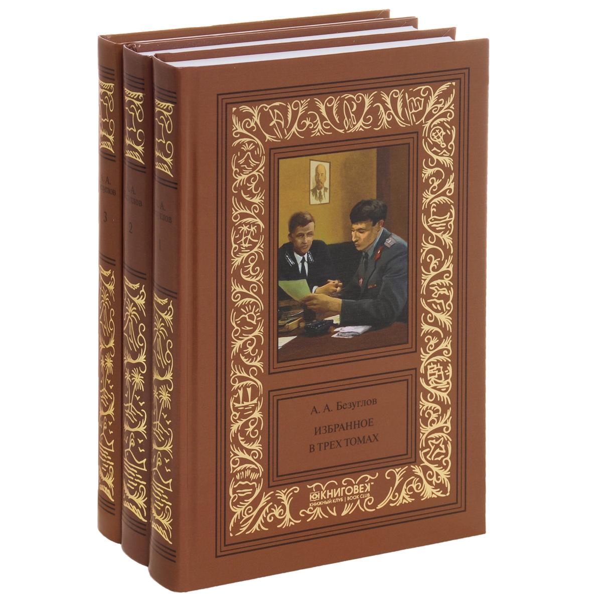 А. А. Безуглов А. А. Безуглов. Избранное. В 3 томах. (комплект из 3 книг) безуглов а а мафия