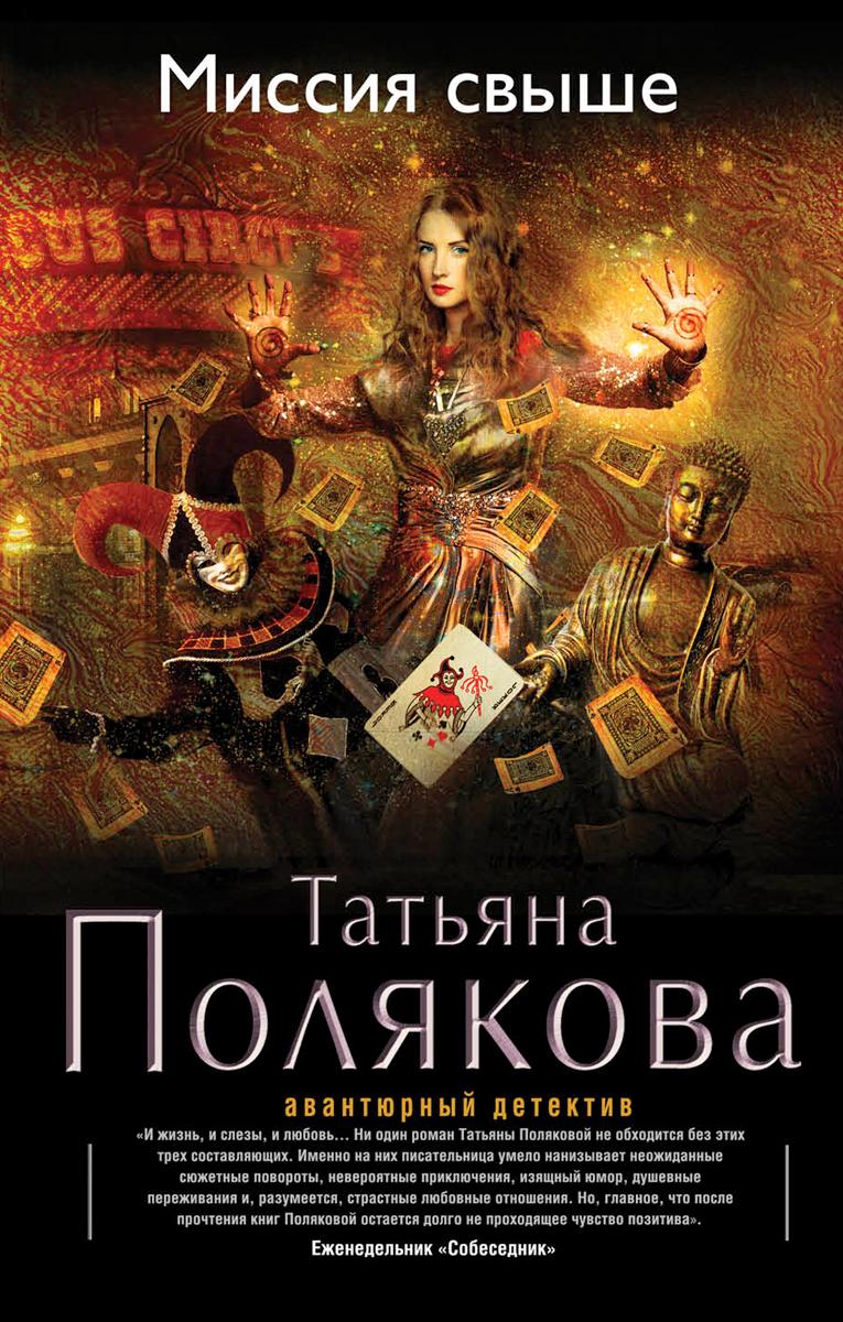 Татьяна Полякова Миссия свыше татьяна полякова миссия свыше