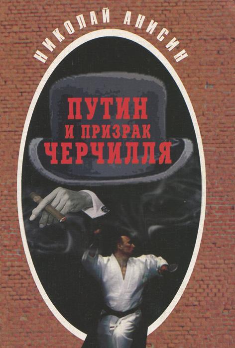 Николай Анисин Путин и призрак Черчилля