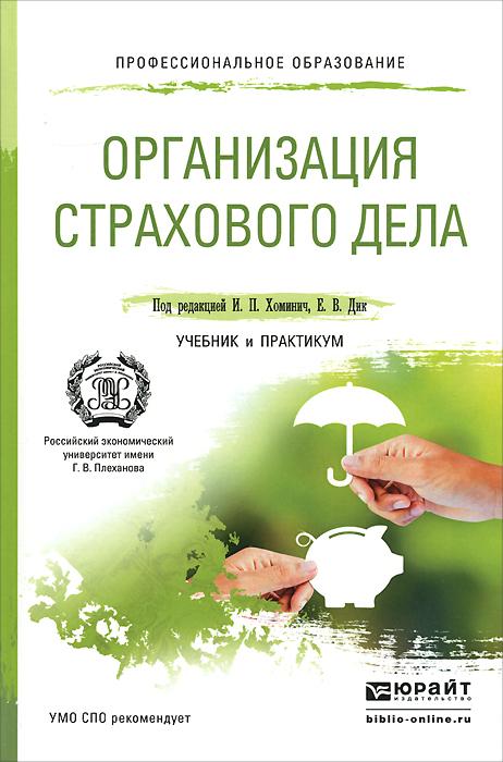 Организация страхового дела. Учебник и практикум евгений зараменских основы бизнес информатики учебник и практикум