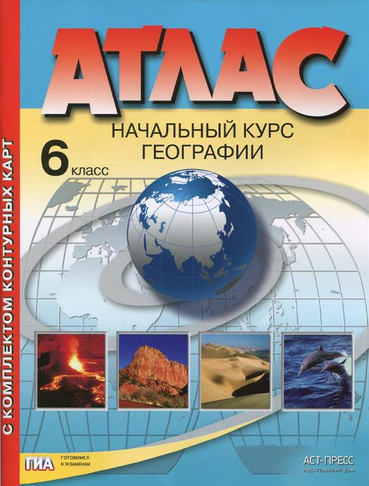 И. В. Душина, А. А. Летягин Атлас. Начальный курс географии. 6 класс. С комплектом контурных карт