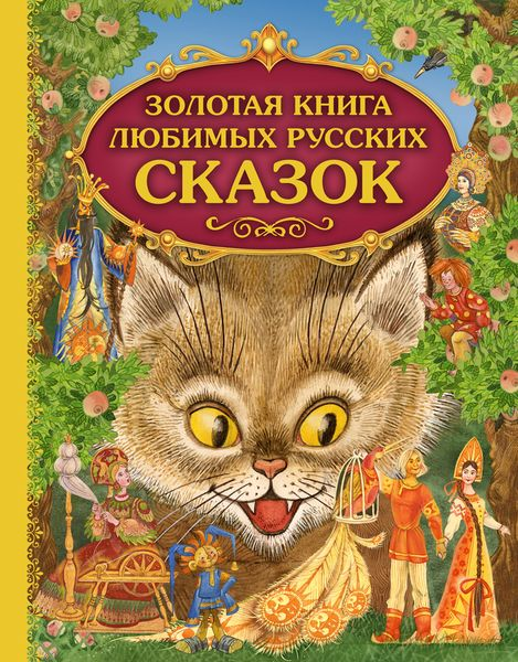 Золотая книга любимых русских сказок золотая книга любимых русских сказок мел