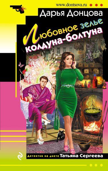 Дарья Донцова Любовное зелье колдуна-болтуна донцова д любовное зелье колдуна болтуна