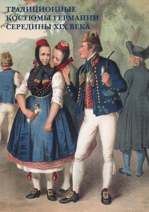 Традиционные костюмы Германии середины XIX века (набор из 12 открыток) недорого