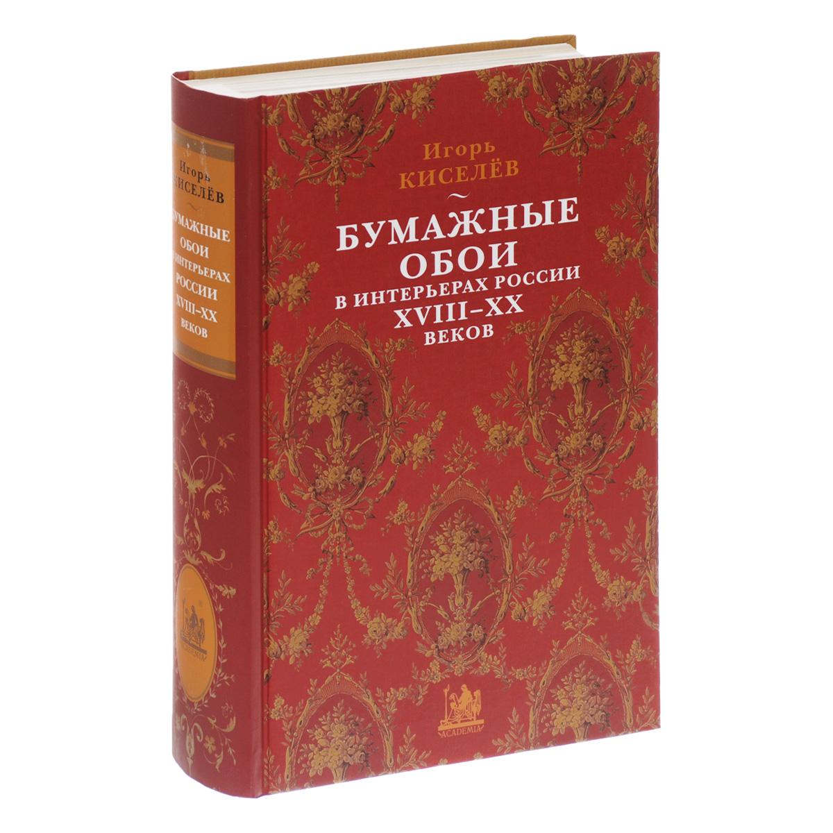 Игорь Киселев Бумажные обои в интерьерах России XVIII-XX веков
