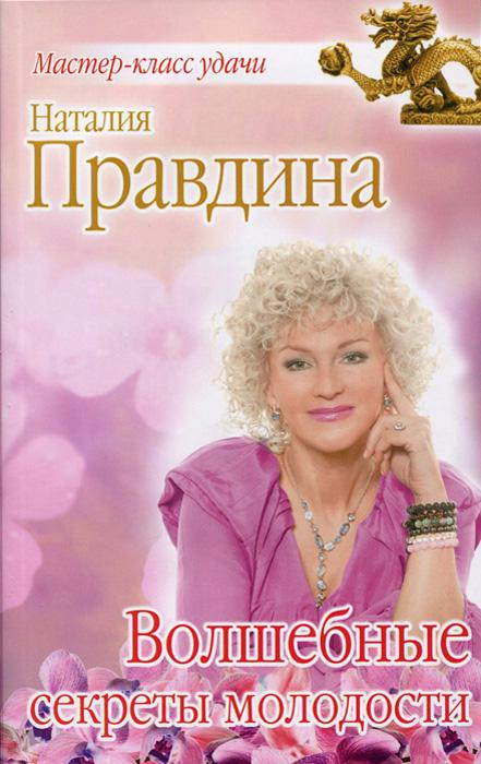 Наталия Правдина Волшебные секреты молодости волшебные позы здоровья