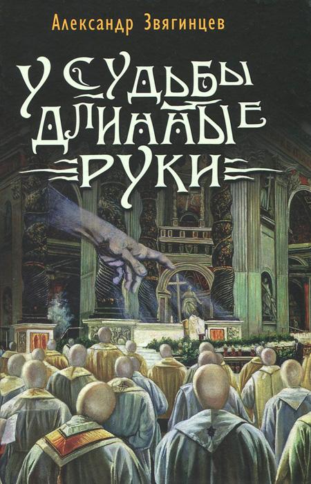 все цены на Александр Звягинцев У судьбы длинные руки онлайн