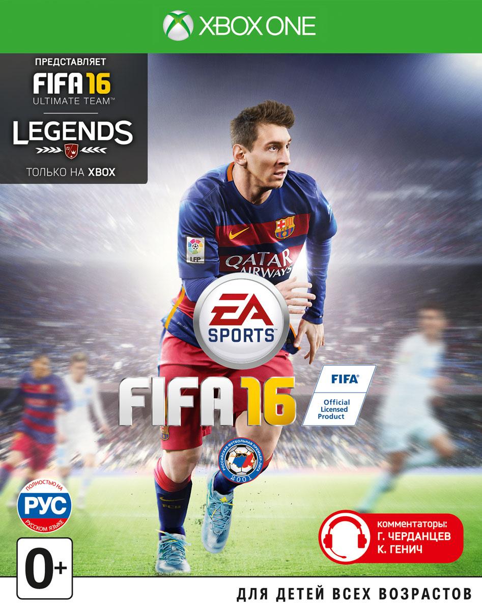 все цены на FIFA 16 (Xbox One) онлайн