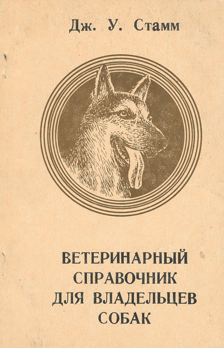 Дж. У. Стамм Ветеринарный справочник для владельцев собак справочник неонатолога