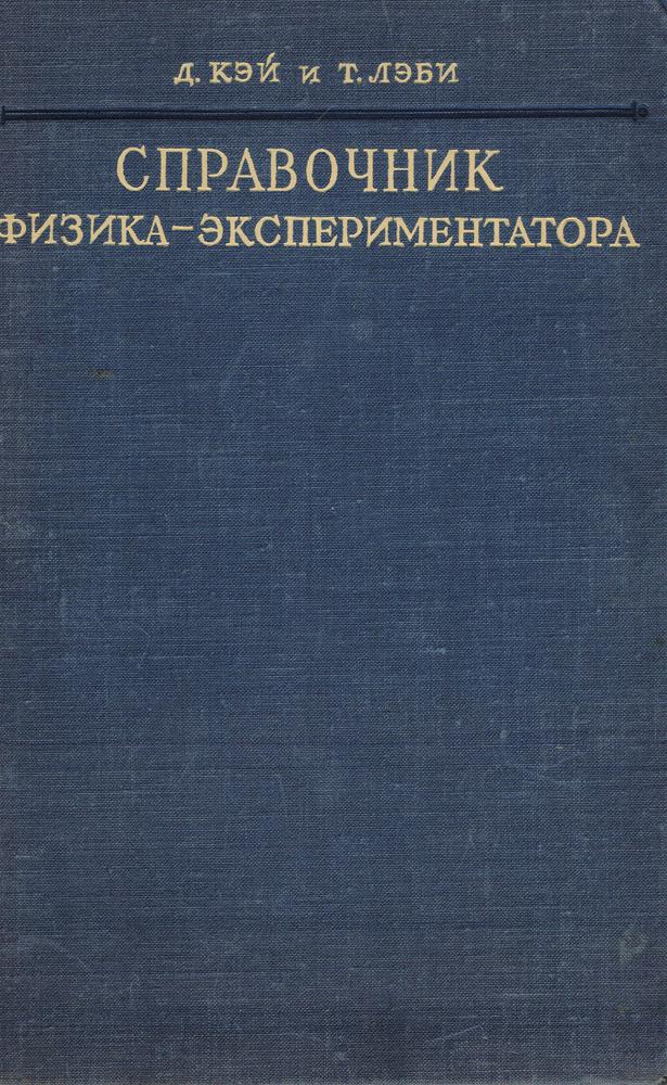 Кэй Д., Лэби Т. Справочник физика-экспериментатора