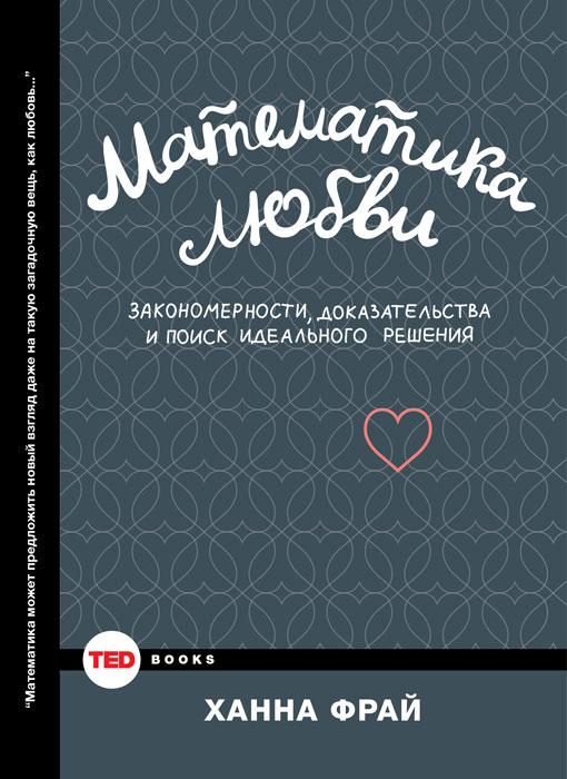 Математика любви. Закономерности, доказательства и поиск идеального решения. Доставка по России