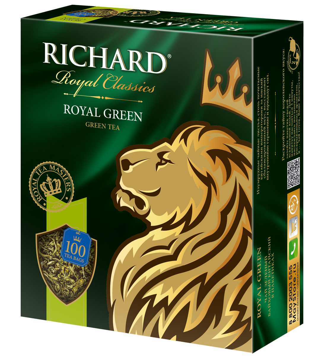Richard Royal Green зеленый чай в пакетиках, 100 шт