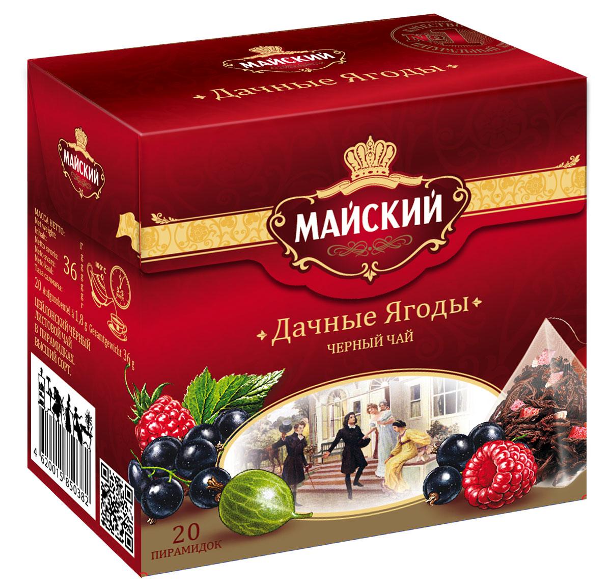 цены Майский Дачные ягоды черный чай в пирамидках, 20 шт