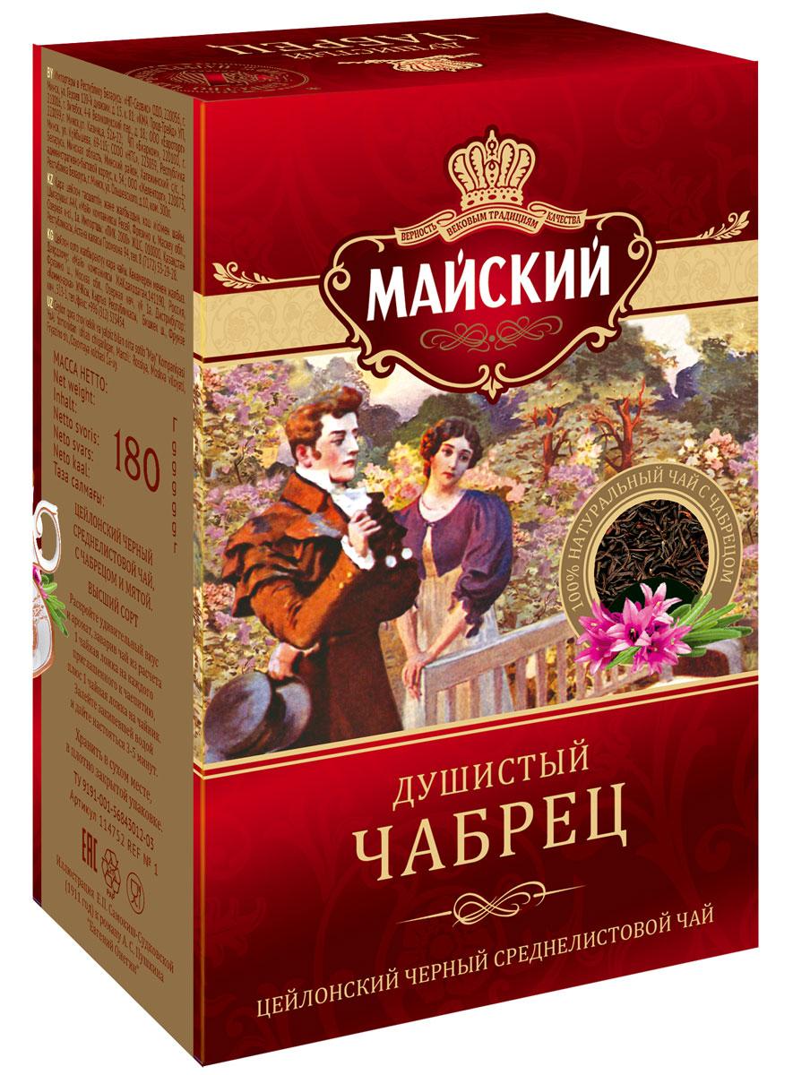 Майский Душистый Чабрец черный ароматизированный листовой чай, 180 г и майский б шоу и другие воспоминания