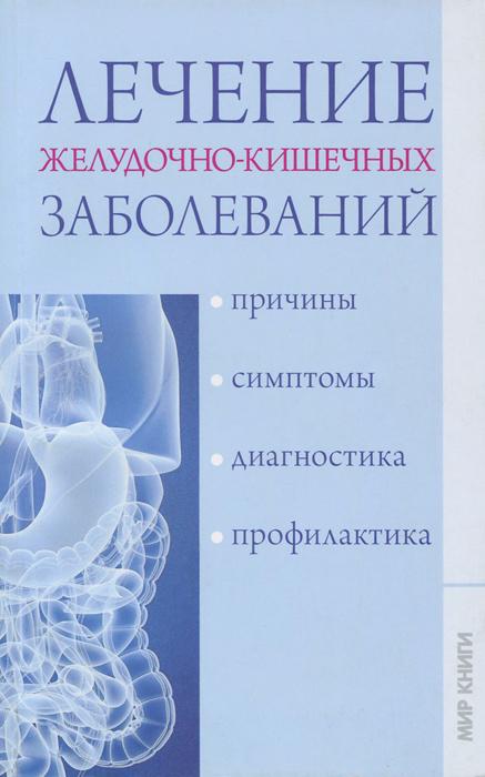 Лечение желудочно-кишечных заболеваний пён ин чхве лучевая диагностика заболеваний желудочно кишечного тракта isbn 978 5 91839 095 5