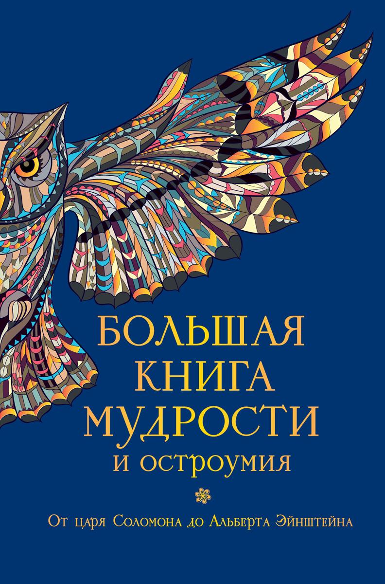 Душенко Константин Васильевич Большая книга мудрости и остроумия