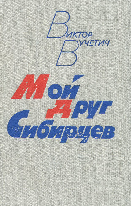 Виктор Вучетич Мой друг Сибирцев