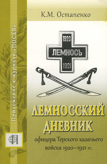 К. М. Остапенко Лемносский дневник офицера Терского казачьего войска 1920 - 1921 гг.