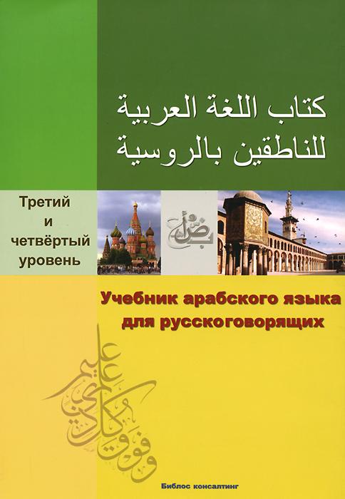 Учебник арабского языка для русскоговорящих. Третий и четвертый уровень (+ CD-ROM)