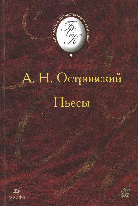 А. Н. Островский А. Н. Островский. Пьесы