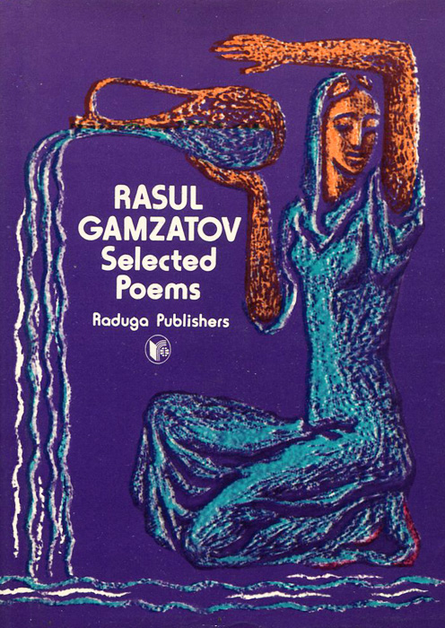 Расул Гамзатов Rasul Gamzatov: Selected Poems / Расул Гамзатов. Избранные стихотворения gamzatov rasul gamzatov rasul selected poems