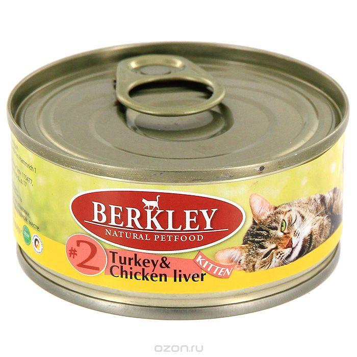 купить Консервы Berkley