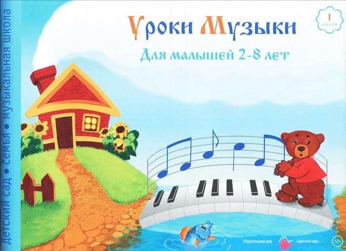 Е. А. Федорова Уроки музыки для малышей 2-8 лет. Альбом 1