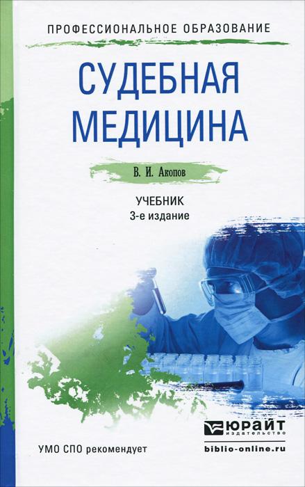 В. И. Акопов Судебная медицина. Учебник