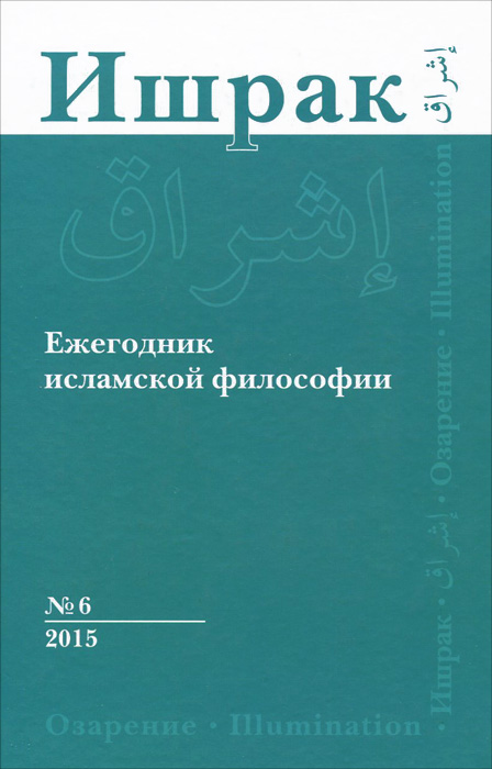 Ишрак. Ежегодник исламской философии, №6, 2015 / Ishraq: Islamic Philosophy Yearbook, №6, 2015 ишрак ежегодник исламской философии 6 2015 ishraq islamic philosophy yearbook 6 2015