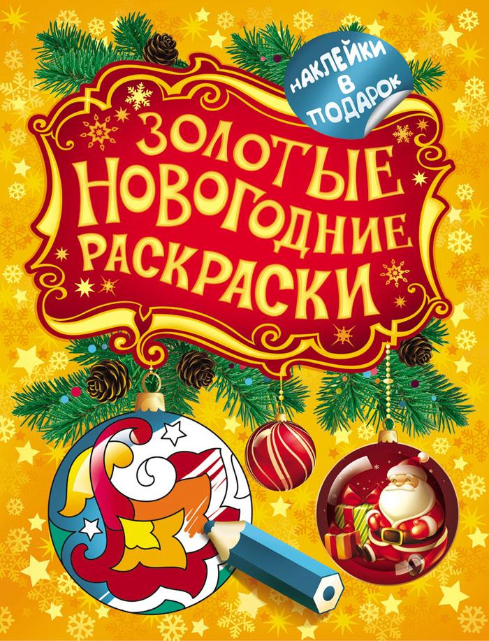 Наталья Мельникова Золотые новогодние раскраски. Шарик (+ наклейки) цена 2017