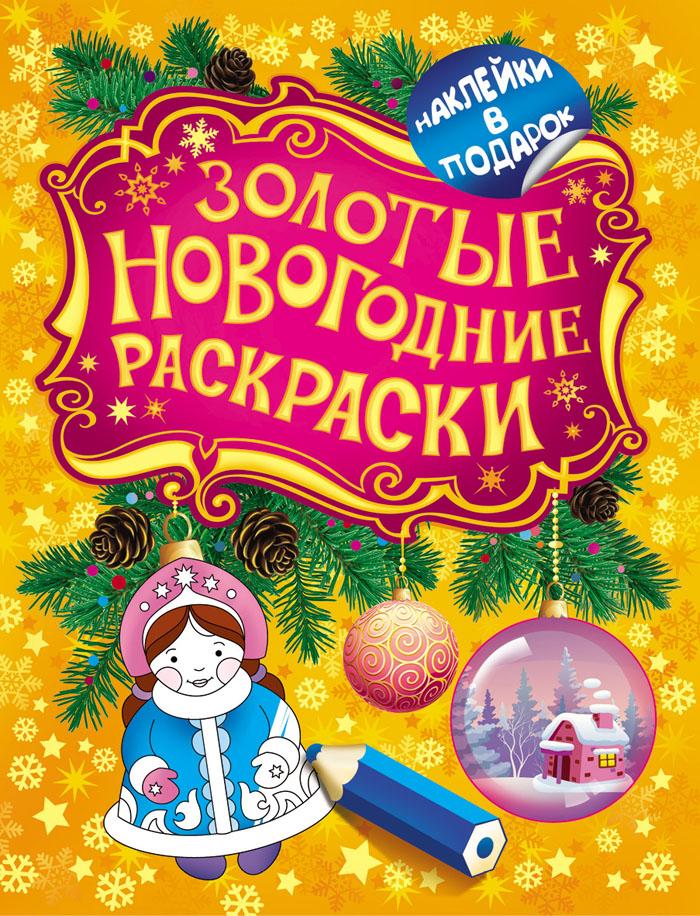 Золотые новогодние раскраски. Снегурочка (+ наклейки) новикова е а новогодние занималки раскраски с наклейками снегурочка