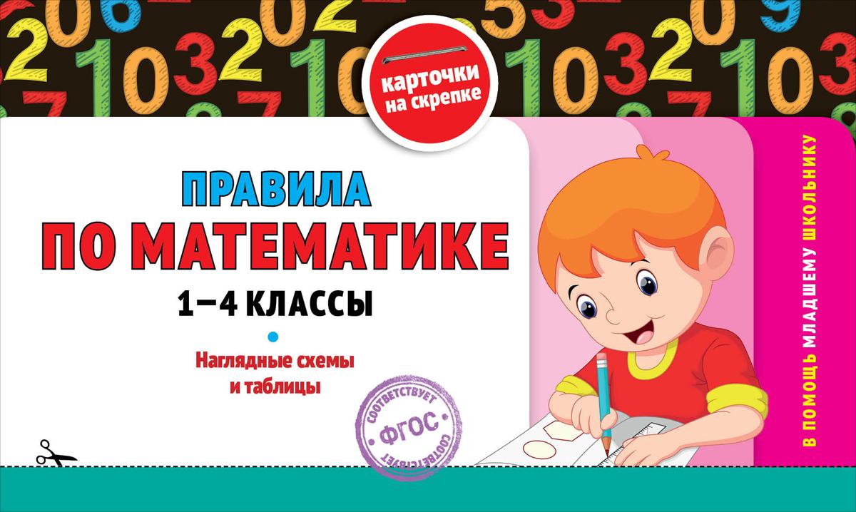 Правила по математике. 1-4 классы. Наглядные схемы и таблицы. Карточки на скрепке жилинская а ред правила по математике 1 4 классы наглядные схемы и таблицы карточки на скрепке