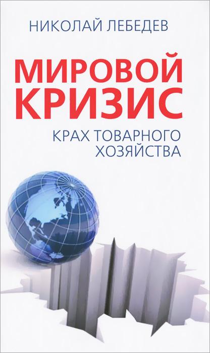 Николай Лебедев Мировой кризис. Крах товарного хозяйства
