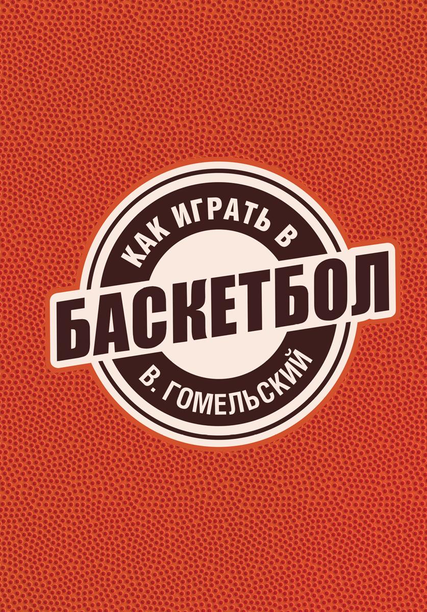 739259af Как играть в баскетбол — купить в интернет-магазине OZON с быстрой доставкой