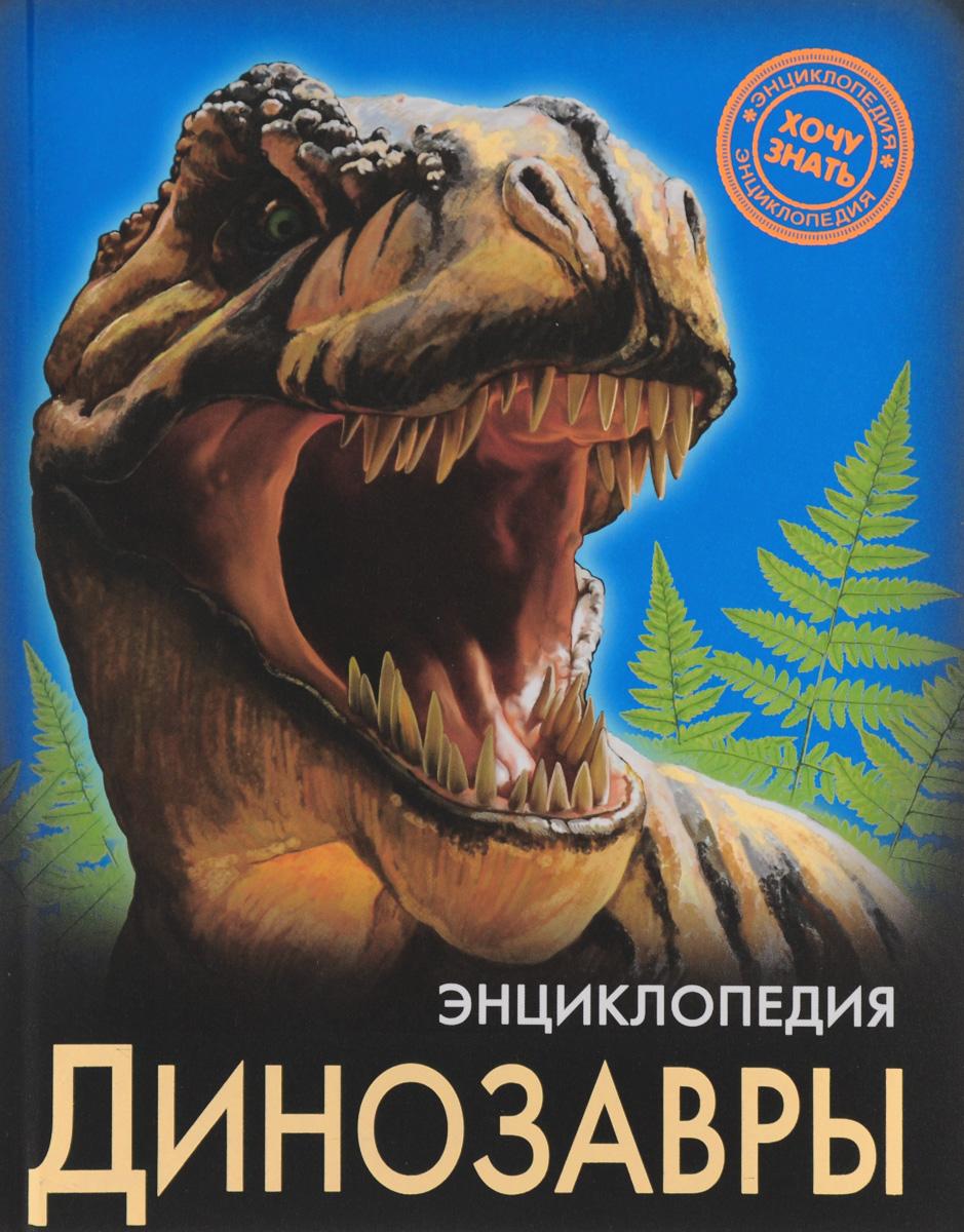 Ирина Астапенко Энциклопедия. Динозавры