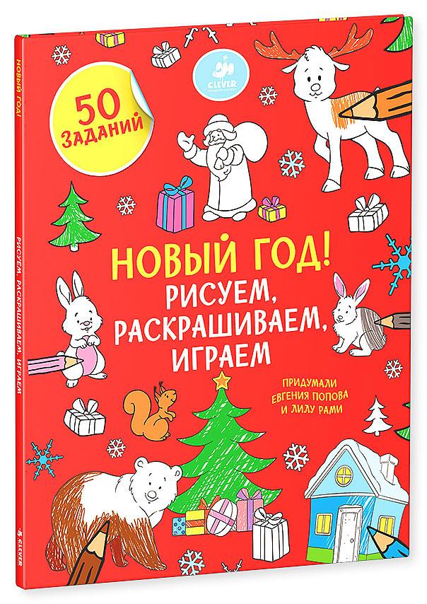 Фото - Евгения Попова, Лилу Рами Новый год! Рисуем, раскрашиваем, играем попова е рами л новый год рисуем раскрашиваем играем 3 5 лет