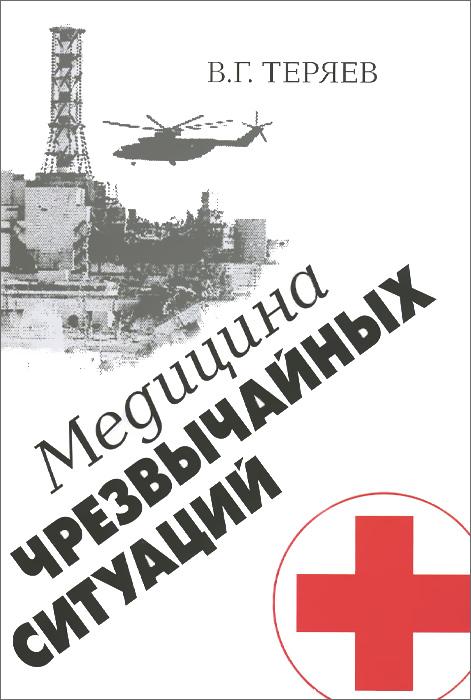 В. Г. Теряев Медицина чрезвычайных ситуаций