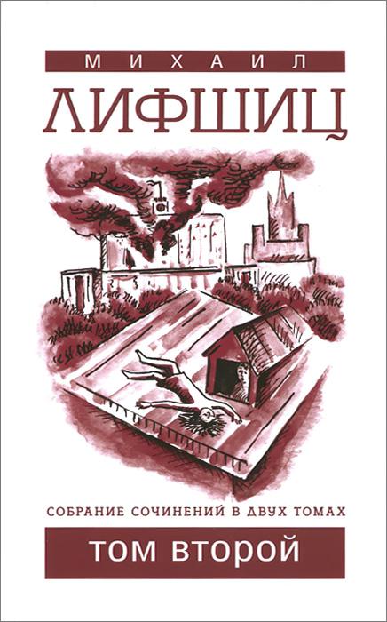 Михаил Лифшиц Михаил Лифшиц. Собрание сочинений. В 2 томах. Том 2