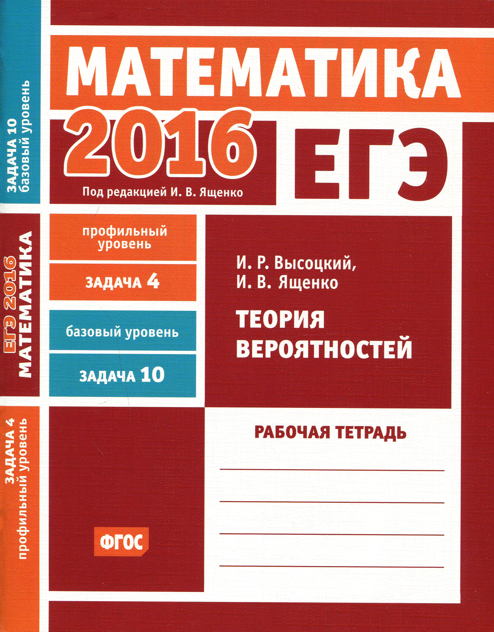 И. Р. Высоцкий, И. В. Ященко ЕГЭ 2016. Математика. Задача 4. Профильный уровень. Задача 10. Базовый уровень. Теория вероятностей. Рабочая тетрадь