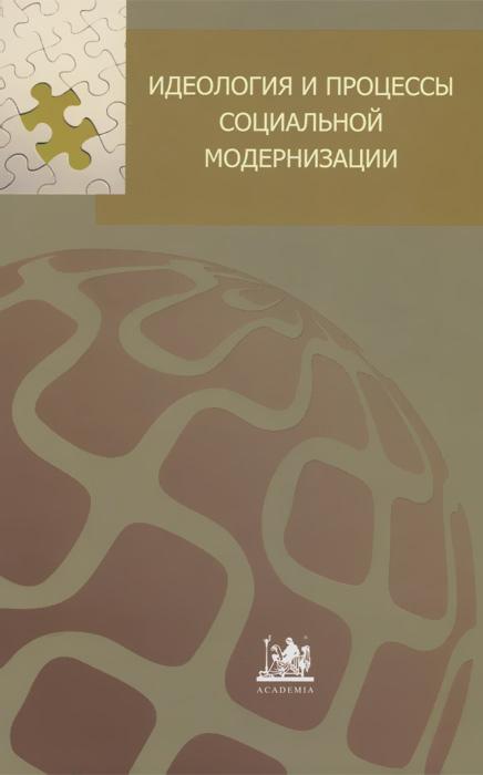 Идеология и процессы социальной модернизации