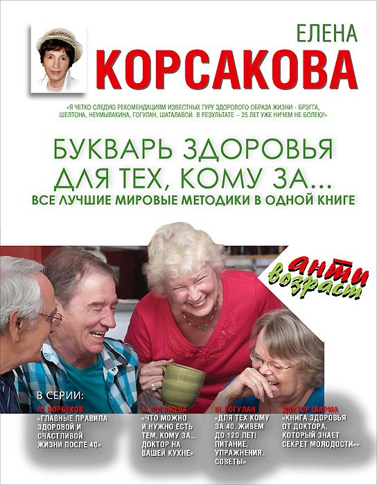 Елена Корсакова Букварь здоровья для тех, кому за... Все лучшие мировые методики в одной книге