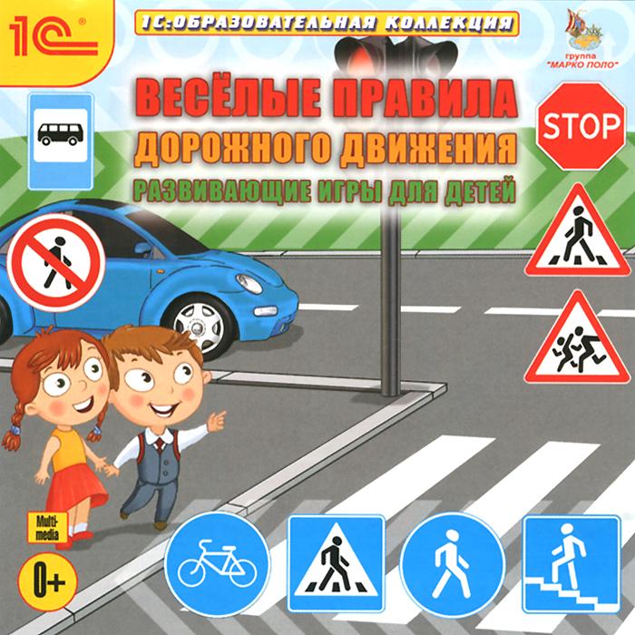 1С: Образовательная коллекция. Веселые правила дорожного движения. Развивающие игры для детей и с батова правила дорожного движения для детей 3 5 лет 16 иллюстрированных игровых карт заданий