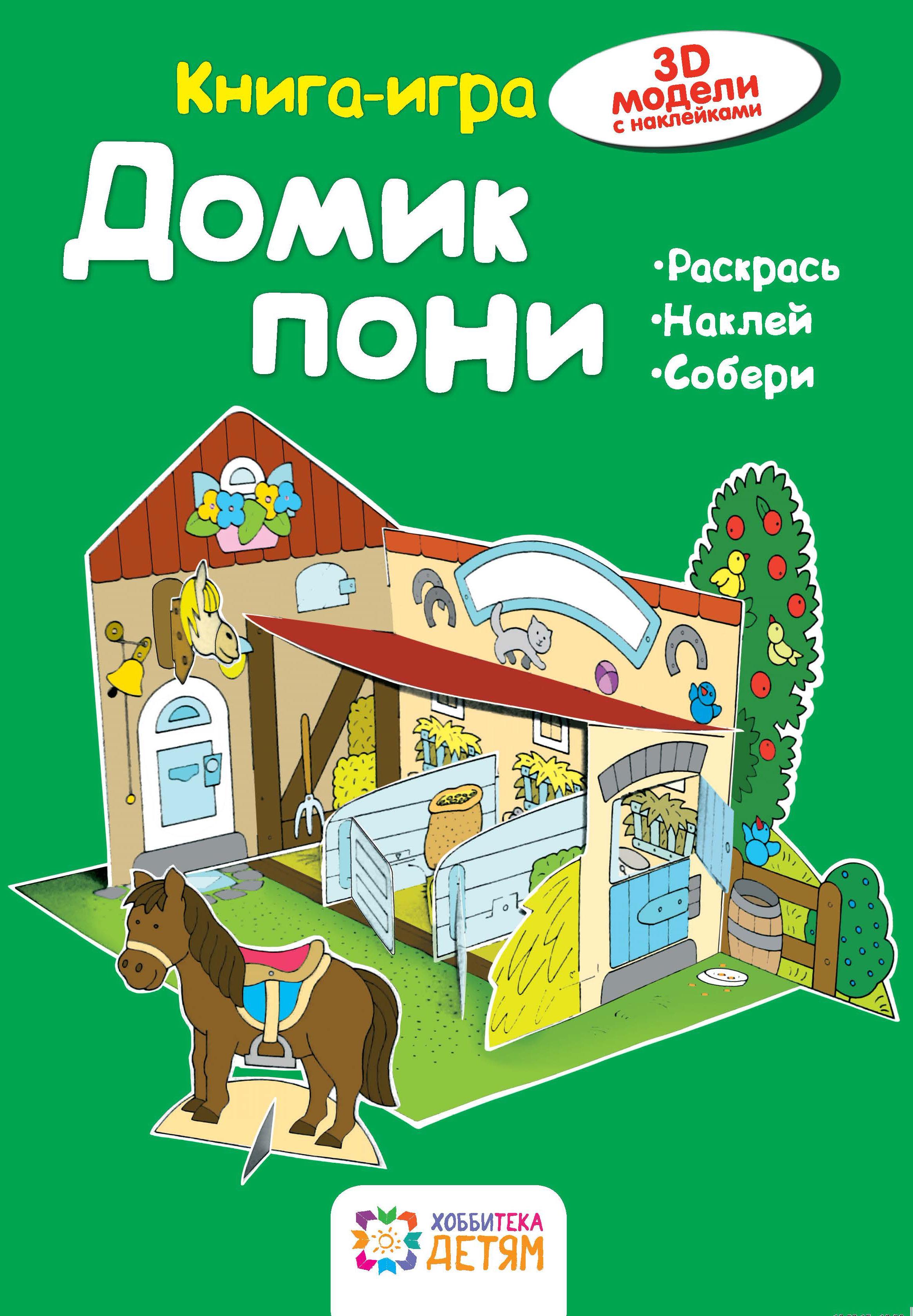 Ханс-Иоахим Бланк Домик пони аст пресс книга игра домик пони