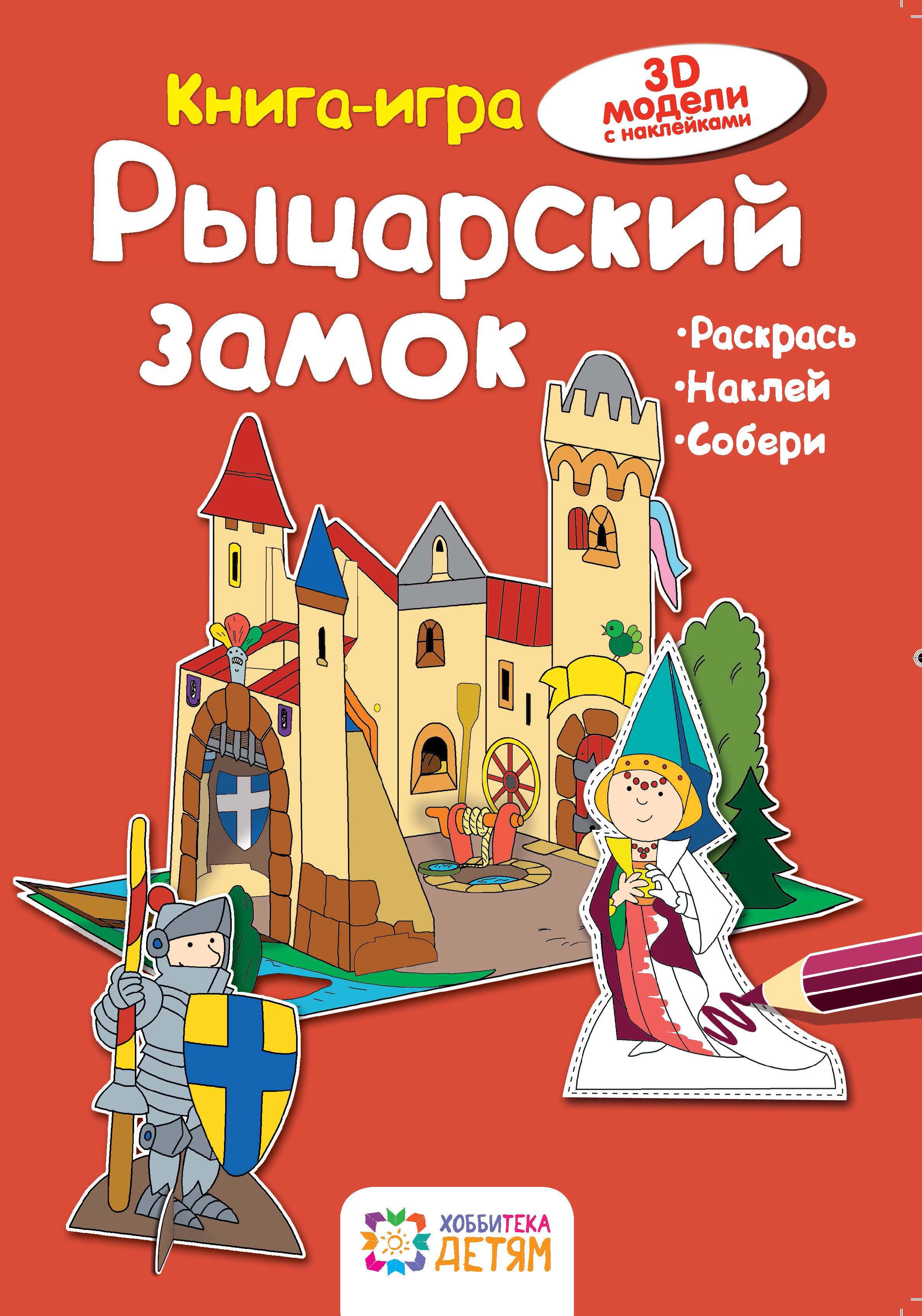 Ханс-Иоахим Бланк Рыцарский замок аст пресс книга игра рыцарский замок