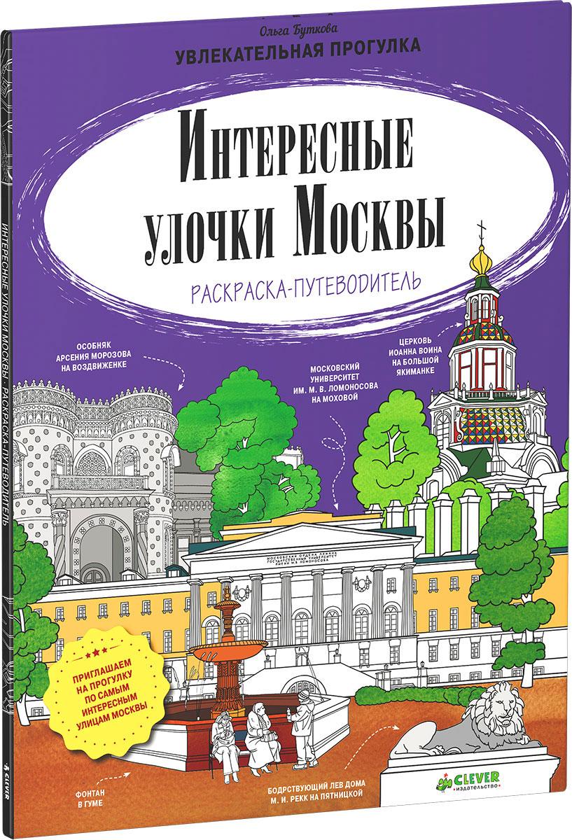 Ольга Буткова Интересные улочки Москвы. Раскраска-путеводитель